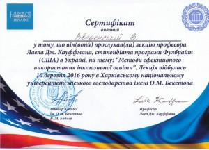 сертифікат про інклюзивну освіту