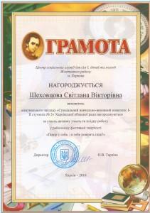 шеховцова повір у себе