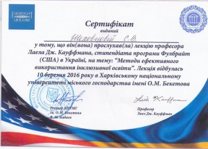 шеховцова сертифікат